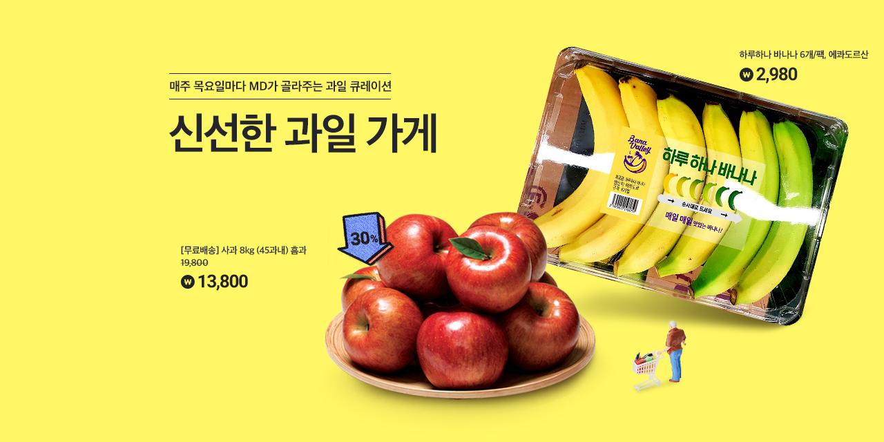 매주 목요일마다 MD가 골라주는 과일 큐레이션 신선한 과일 가게