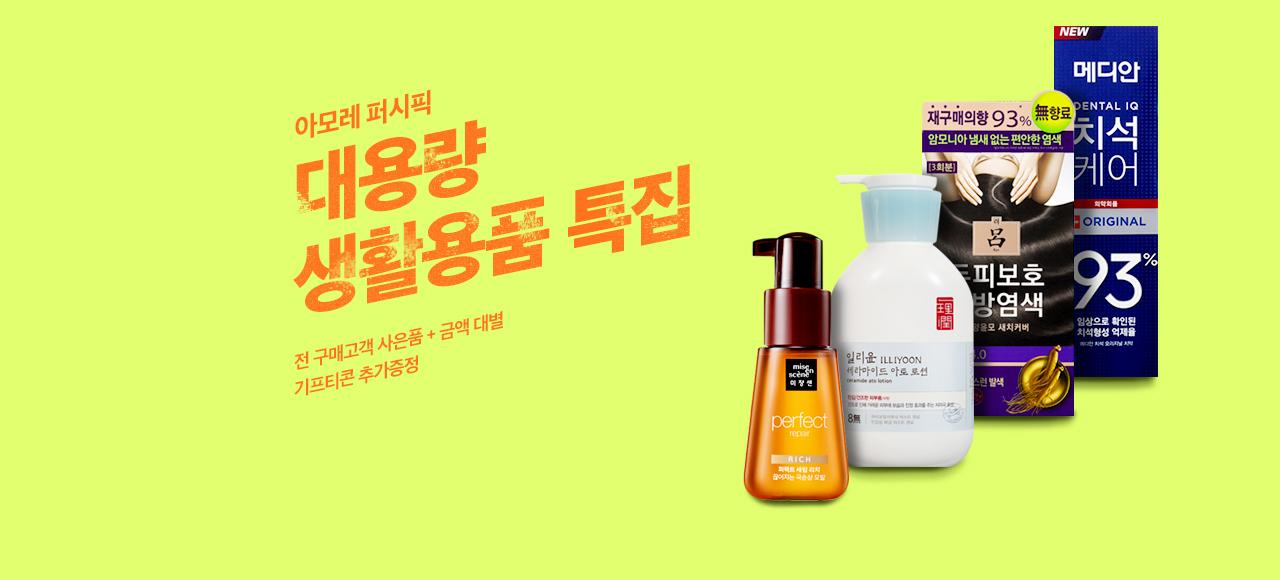 아모레퍼시픽 대용량 생활용품 특집 전 구매고객 사은품+금액대별 기프티콘 추가증정