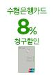 수협 8% 청구할인