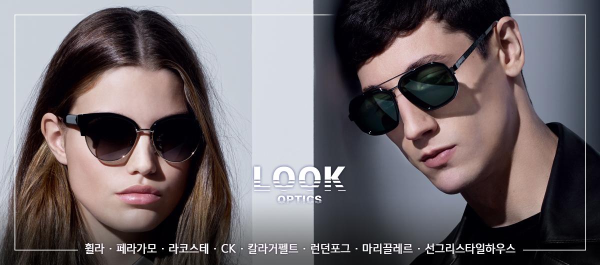 룩옵틱스 신상품 대전