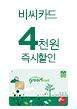 비씨카드 4천원 즉시할인(3월20일)
