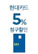 현대카드 5% 청구할인(3월18일~3월19일)