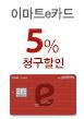 e카드 5% 청구할인(3월20일)
