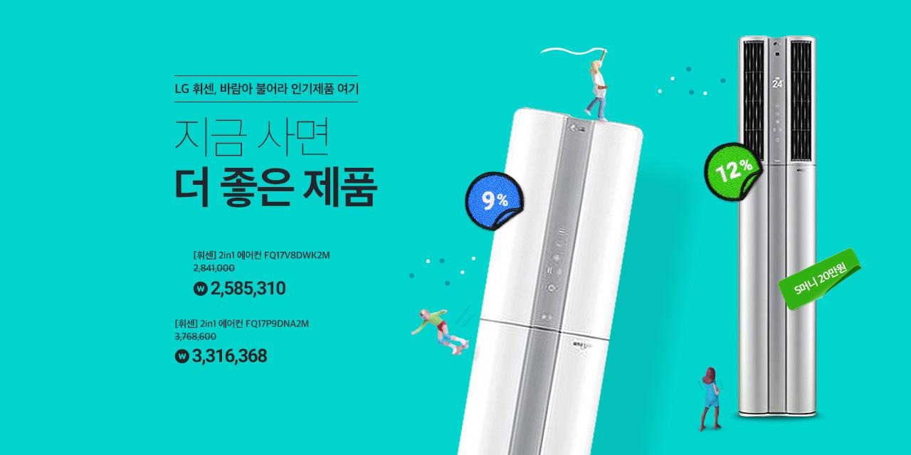 LG 휘센, 바람아 불어라 인기제품 여기 지금 사면 더 좋은 제품