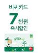 비씨카드 7천원 즉시할인(4월24일)