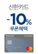신한카드 무실적 10% 쿠폰
