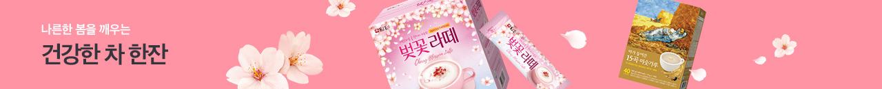 나른한 봄을 깨우는 건강한 차 한잔
