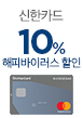 신한카드 해피바이러스 10% 청구할인(7월24일~7월26일)
