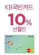KB국민카드 10% 선할인(4월24일~4월26일)