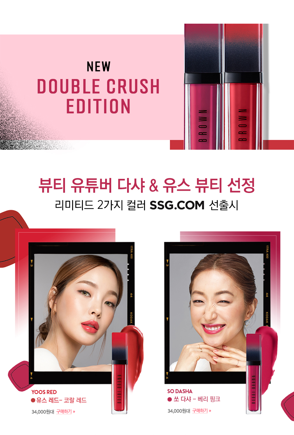 NEW DOUBLE CRUSH EDITION