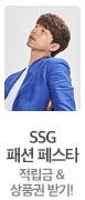 SSG 패션 FESTA