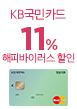 KB국민카드 해피바이러스 11% 청구할인(5월20일~5월26일)
