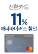 신한카드 해피바이러스 11% 청구할인(5월20일~5월23일)