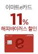 e카드 해피바이러스 11% 청구할인(5월20일~5월26일)
