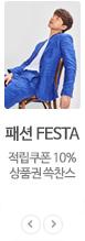 신세계적 스타일 - 패션 FESTA