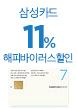 삼성카드 해피바이러스 11% 청구할인(5월26일)