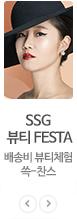 SSG 뷰티 FESTA