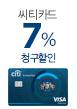 씨티카드 7% 청구할인(6월27일~6월28일)