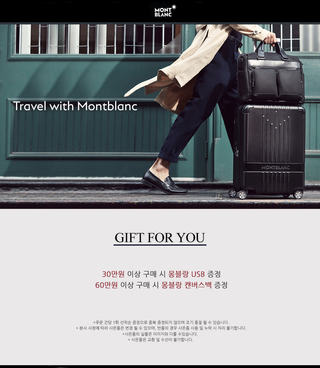 Travel with Montblanc