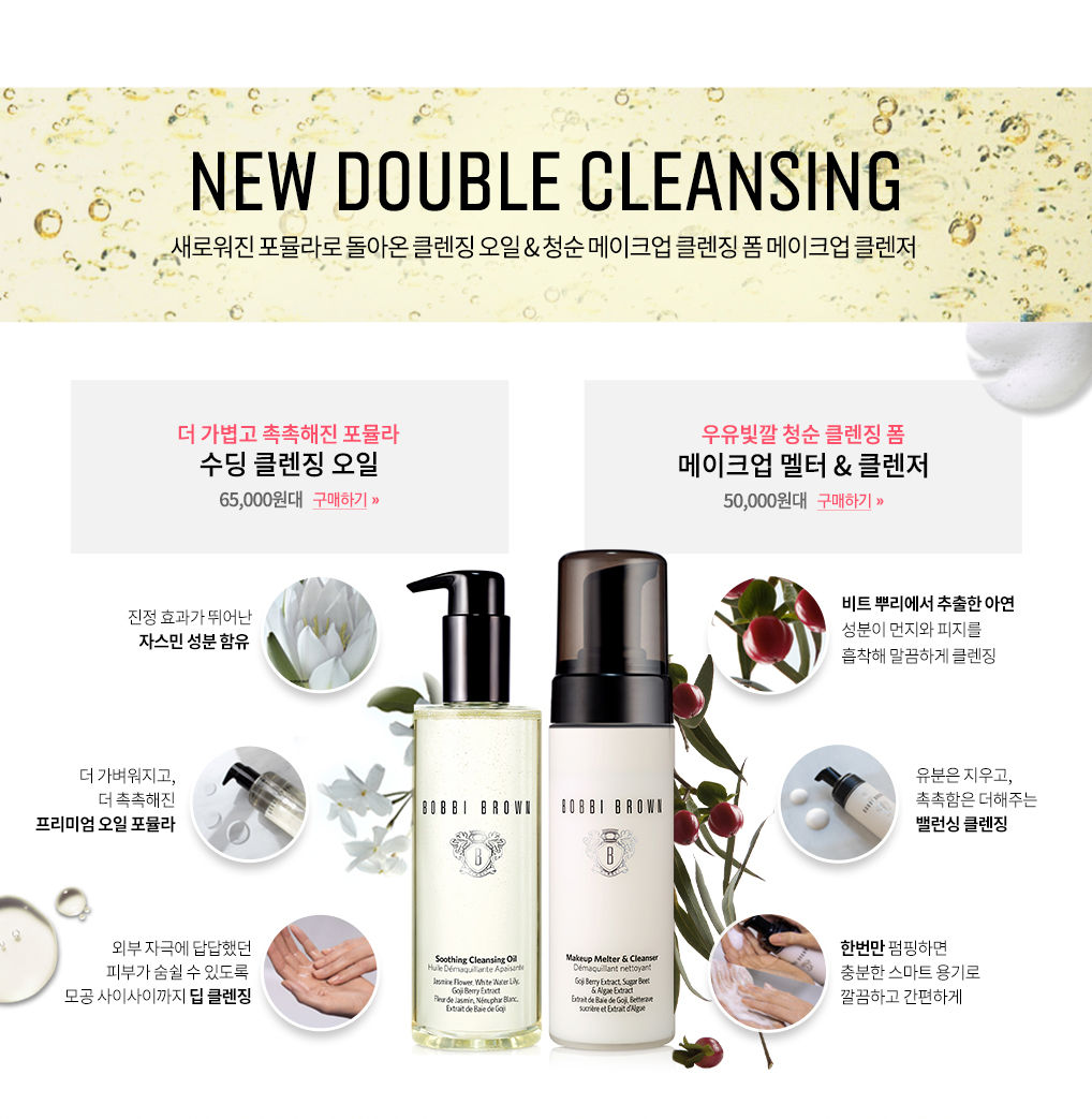 NEW DOUBLE CLEANSING