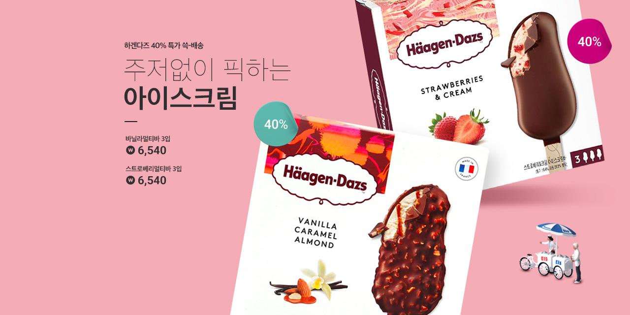 하겐다즈 40% 특가 쓱-배송 주저없이 픽하는 아이스크림