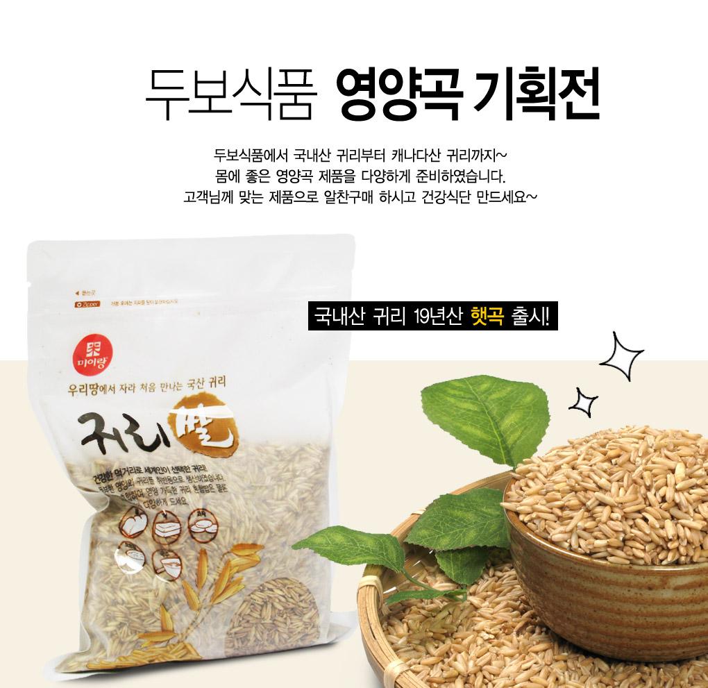 두보식품 영양곡 기획전! 국내산 햇귀리 출시!