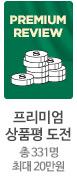 6월 프리미엄 상품평