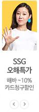 SSG 오해특가