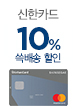 신한카드 쓱배송 10% 청구할인(6월24일)