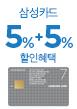 삼성카드 5%+5% 할인혜택(7월22일~7월24일)
