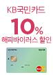 KB국민카드 해피바이러스 10% 청구할인(6월17일~6월19일)