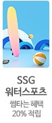 SSG TRAVEL 워터스포츠