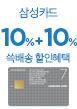 삼성카드 쓱배송 10% 청구할인+10%쿠폰(7월18일)