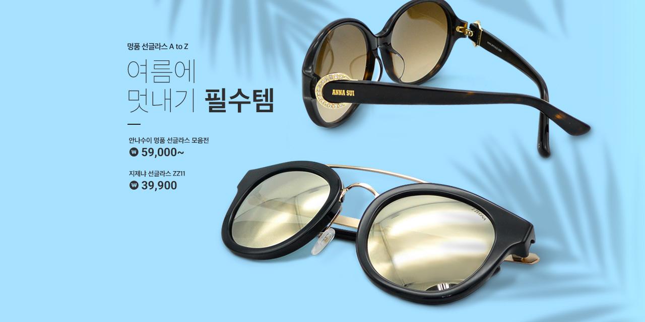 명품 선글라스 A to Z 여름에 멋내기 필수템