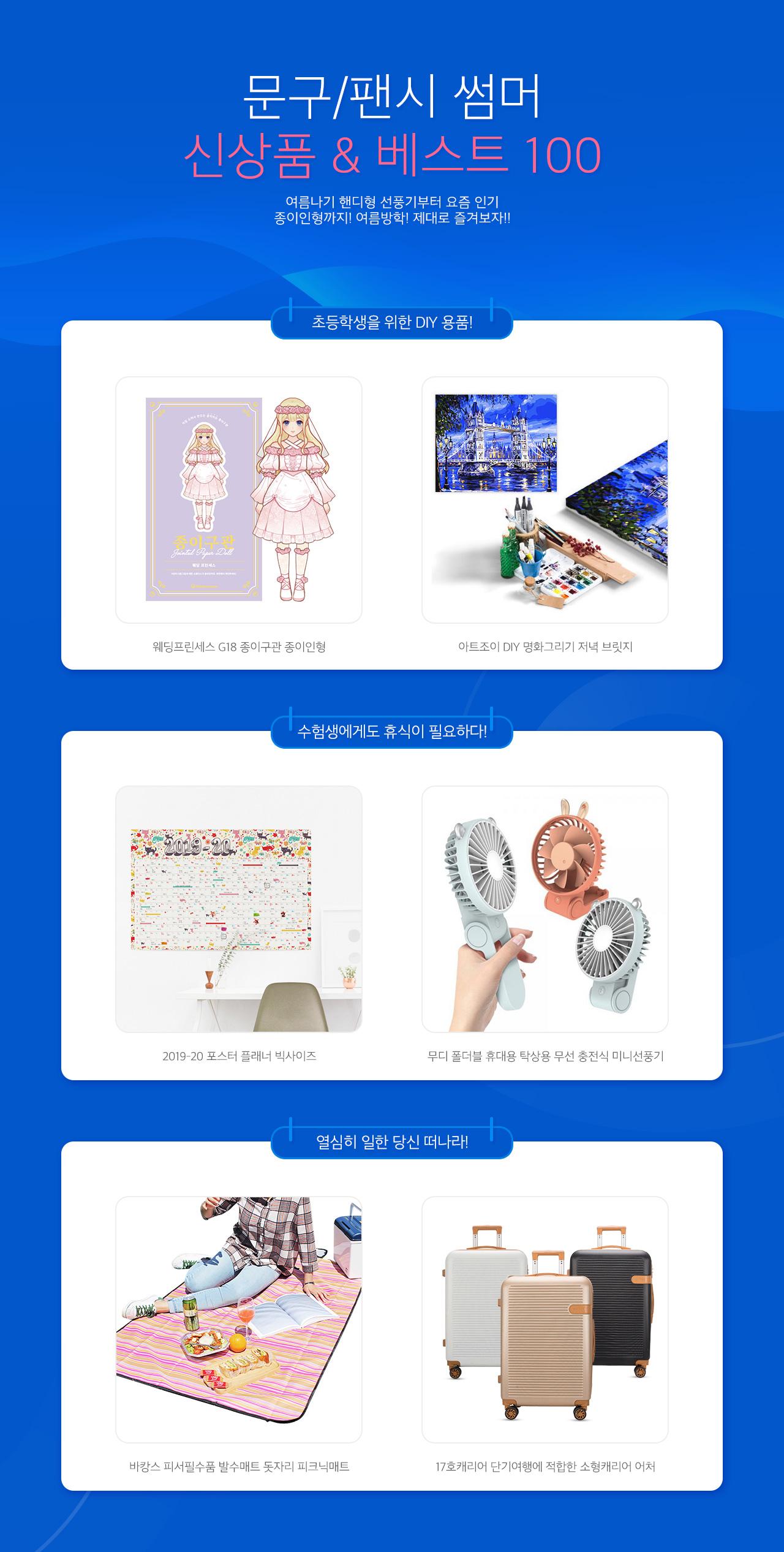 문구/팬시 썸머 신상품&베스트 100