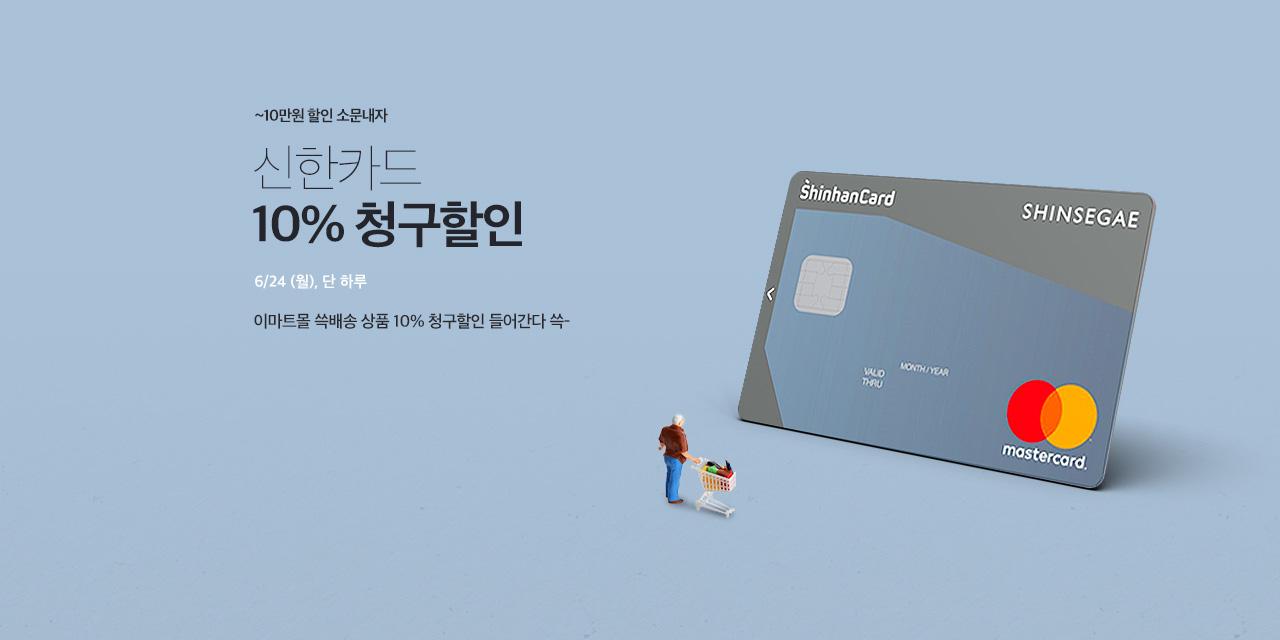 ~10만원 할인 소문내자 신한카드 10% 청구할인