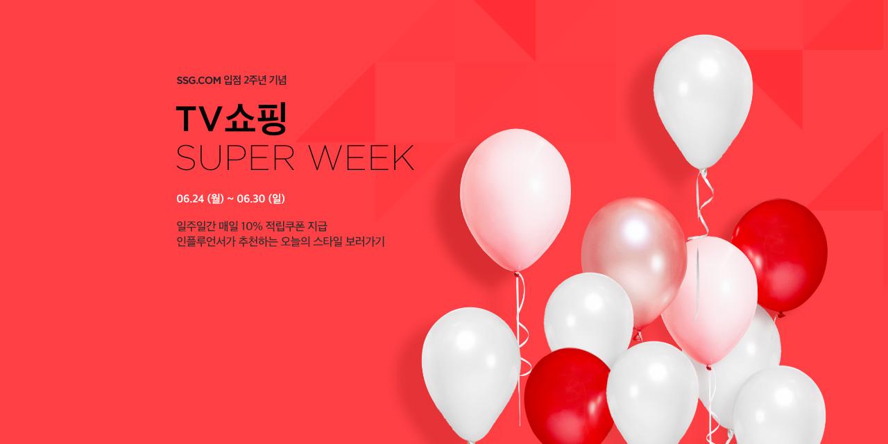 SSG.COM 입점 2주년 기념 TV쇼핑 슈퍼위크