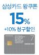 삼성카드 신세계백화점 10%+15% 혜택(6월24일~6월26일)