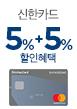 신한카드 5%+5% 할인혜택(6월26일)