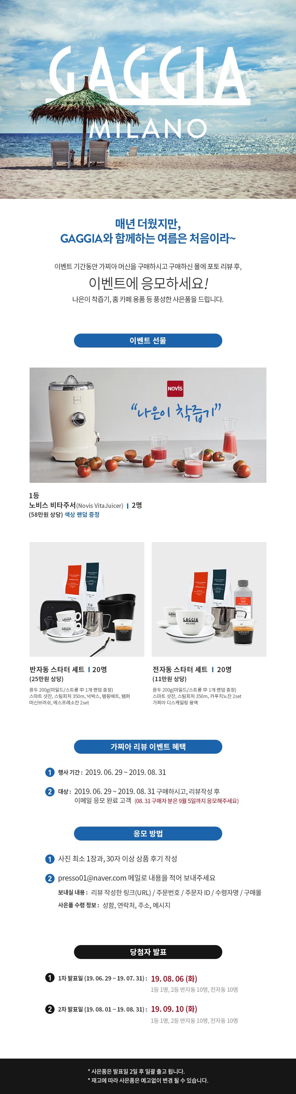 이태리 가찌아 커피머신 _ 리뷰EVENT 참여해서 주서기받자!