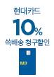 현대카드 쓱배송 10% 청구할인(7월22일)