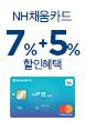 NH채움카드 7%+5% 할인혜택(7월22일~7월23일)