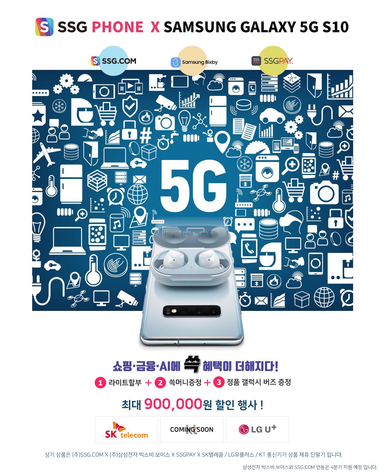 SSG.COM_PHONE 최대85만원 할인 + 갤럭시 버즈 증정