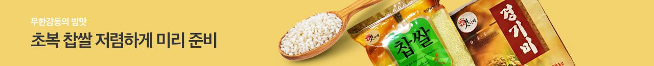 우리 댕댕이의 입맛을 업그레이드 사료&간식 20% 할인에 샘플증정까지