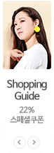 Special Shopping Guide