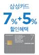 삼성카드 7%+5% 할인혜택(7월15일~7월16일)