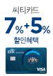 씨티카드 7%+5% 할인혜택(7월15일~7월16일)