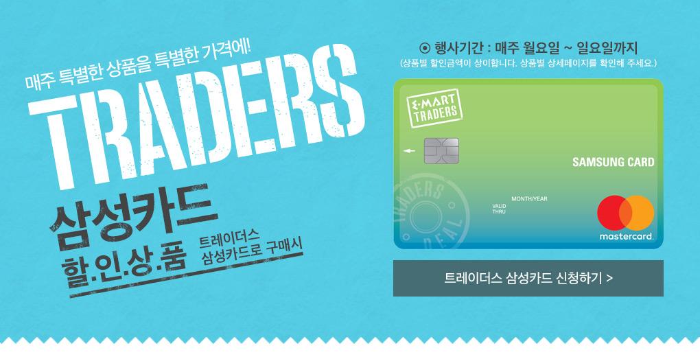 트레이더스 제휴 삼성카드 할인