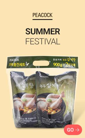 피코크 Summer Festival