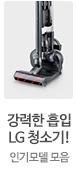 강력한 흡입력! LG 청소기!